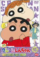 Crayon Shin Chan TV Selection Series 3 - 18