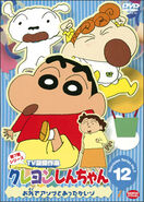Crayon Shin Chan TV Selection Series 7 - 12