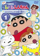 Crayon Shin Chan TV Selection Series 4 - 01