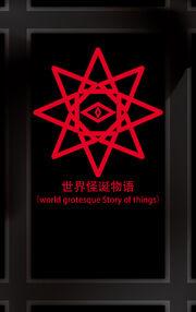 世界怪诞物语(world grotesque Story of things)介绍 封面.jpg