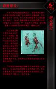 世界怪诞物语(world grotesque Story of things)吸血球 报告2