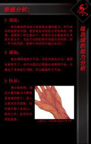 世界怪诞物语(world grotesque Story of things)吸血球 能力分析1.jpg