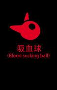 世界怪诞物语(world grotesque Story of things)吸血球 封面