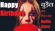 Happy birthday - audio hindi horror story - chudail ka birthday wish -creepypasta -horror