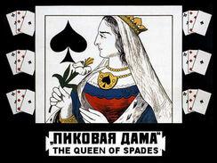 La regina di picche.jpg