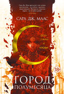 HEB cover, Russian 01