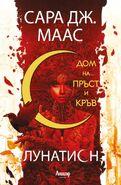 HEB cover, Bulgarian 01