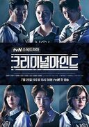 Criminal Minds tvN Poster