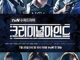 Criminal Minds (South Korean version)