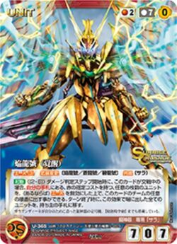 Enryugo Space-time mode card 2..jpg