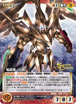 Enryugo Space-time mode card.jpg