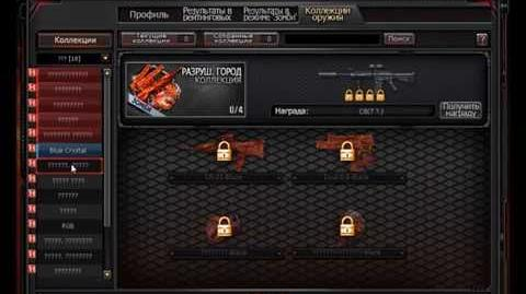 Crossfire Russia weapon collection