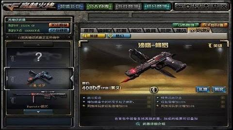 Chinese CrossFire - Desert Eagle Born Beast (Short Review)