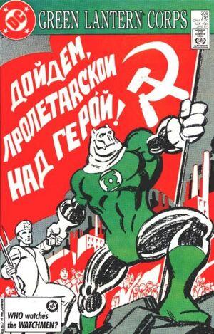 Green Lantern Corps Vol 1 208.jpg