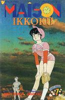 Maison Ikkoko Part IV 7