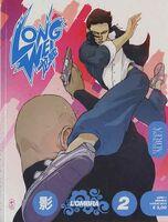 Long Wei Vol 1 2