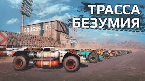 Трасса_безумия_Crossout