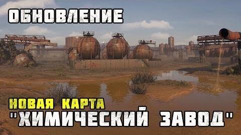 Новая_карта_«Химический_завод»_Crossout_0.10.80