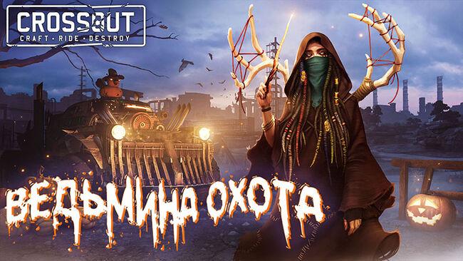 Witch Hunt RU 2018.jpg