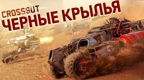 ЧЕРНЫЕ_КРЫЛЬЯ_CROSSOUT_0.11.65