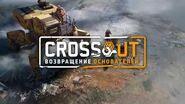 Crossout боевой пропуск-0