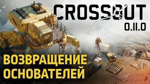 Crossout_Возвращение_Основателей