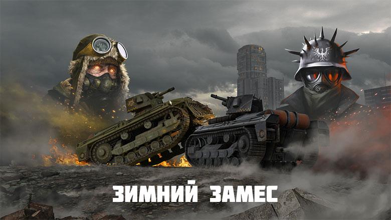 """TEZARIUS/Новое внутриигровое событие """"Зимний замес""""!"""