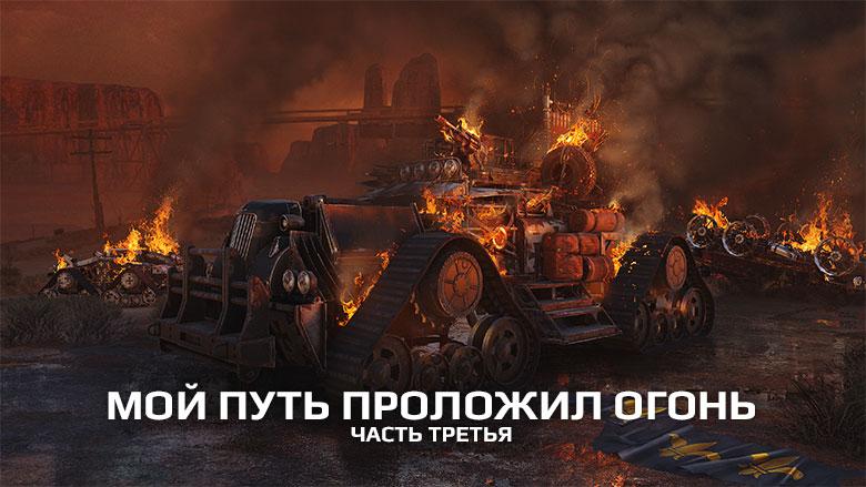 TEZARIUS/Мой путь проложил огонь. Часть третья