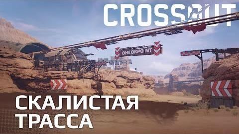 Скалистая_трасса_Crossout