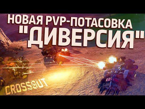 """Crossout-_новая_PvP-потасовка_""""Диверсия"""""""