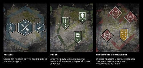 Режимы игры.jpg