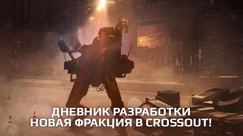 TEZARIUS/Новая фракция в Crossout!