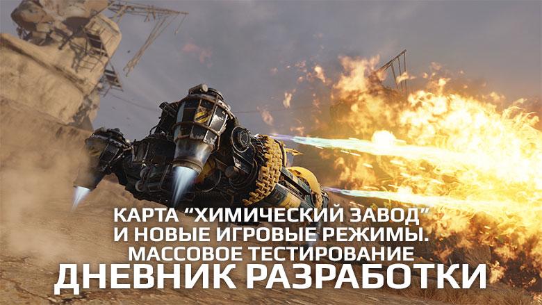 """TEZARIUS/Карта """"Химический завод"""" и новые игровые режимы. Массовое тестирование."""
