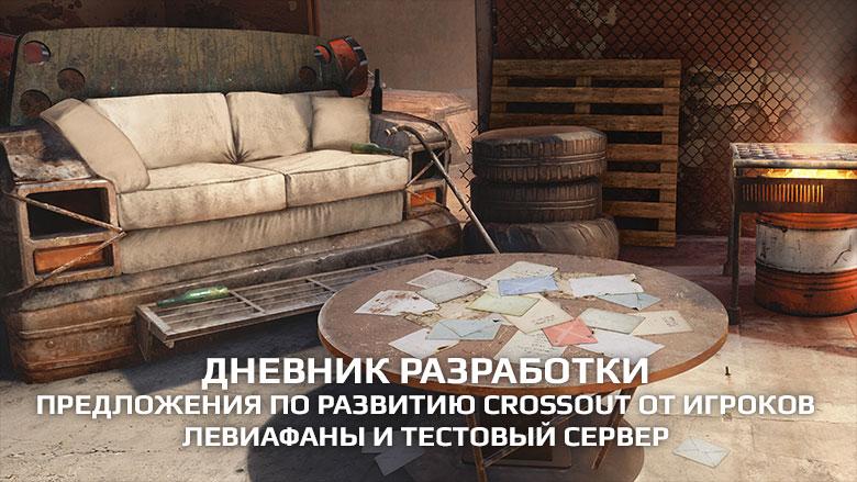 TEZARIUS/Предложения по развитию Crossout от игроков. Левиафаны и тестовый сервер