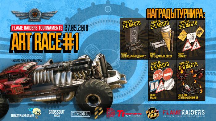 Art Race 1.jpg