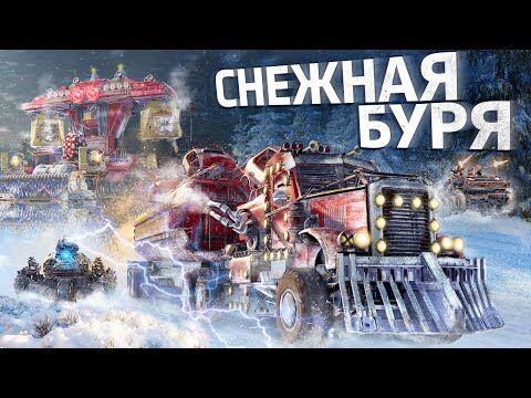 Crossout_0.12.30._Снежная_буря