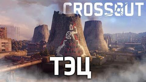 ТЭЦ_Crossout
