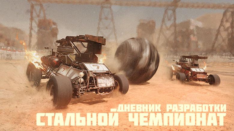 TEZARIUS/Стальной чемпионат