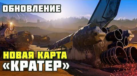 "Crossout_0.10.70_-_Новая_карта_""Кратер"""