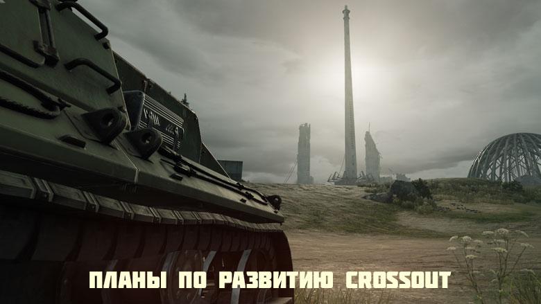 TEZARIUS/Планы по развитию Crossout на ближайшее будущее