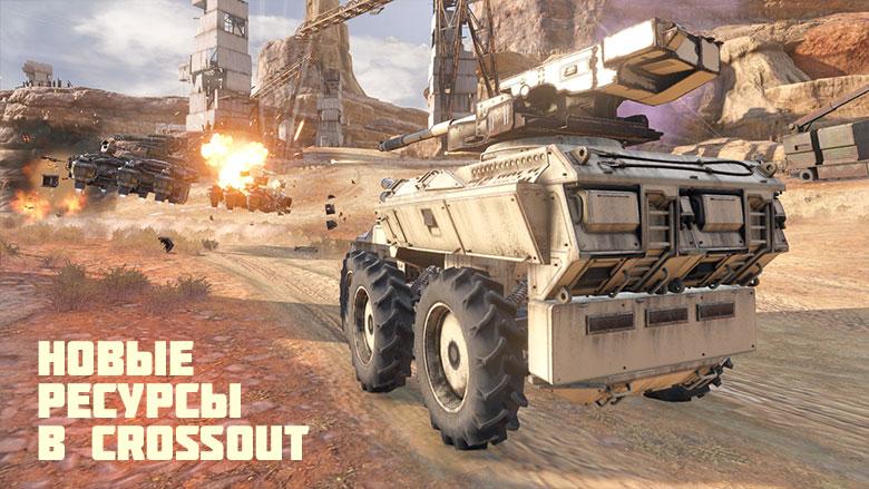 TEZARIUS/Новые ресурсы в Crossout
