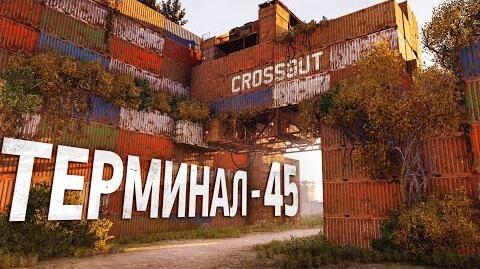 Терминал-45_Crossout_Doomsday_Сars