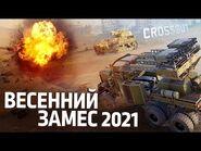 Весенний замес 2021 - Crossout