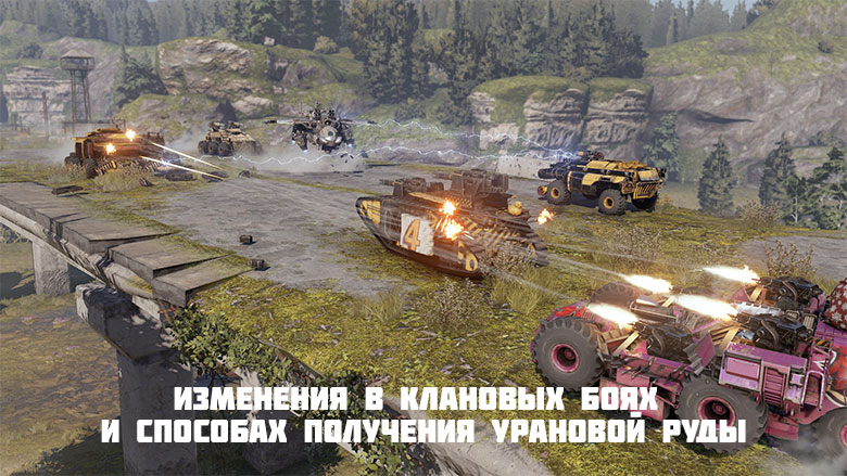 TEZARIUS/Изменения в клановых боях и способах получения урановой руды