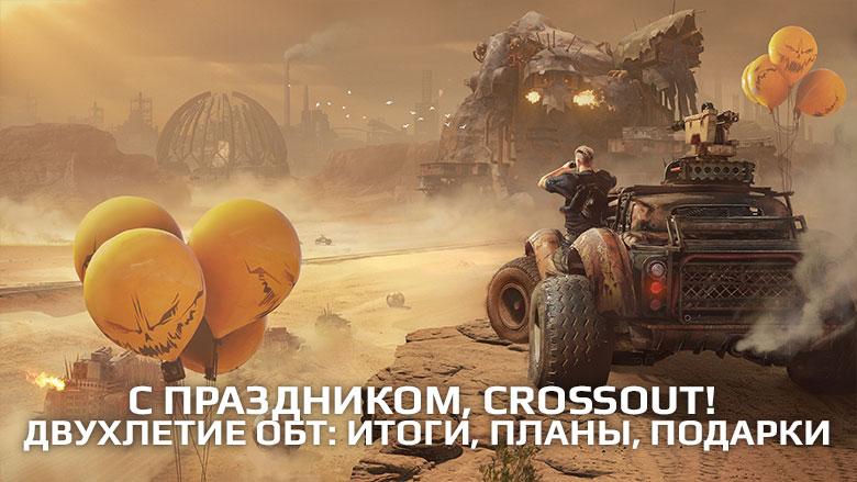 TEZARIUS/С праздником, Crossout! Двухлетие ОБТ: итоги и планы