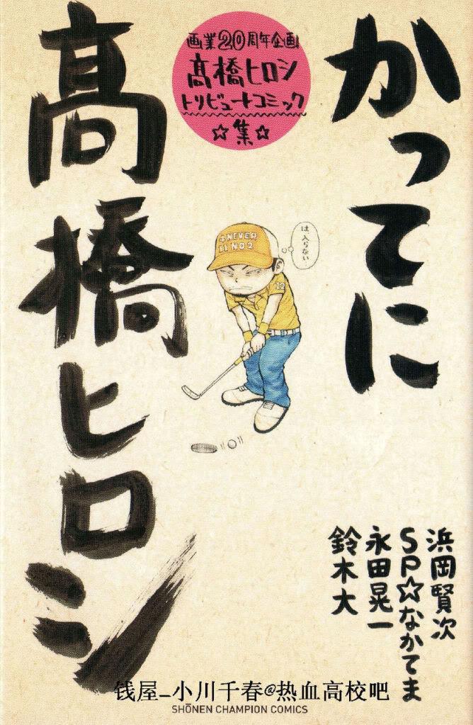 Katte ni Takahashi Hiroshi