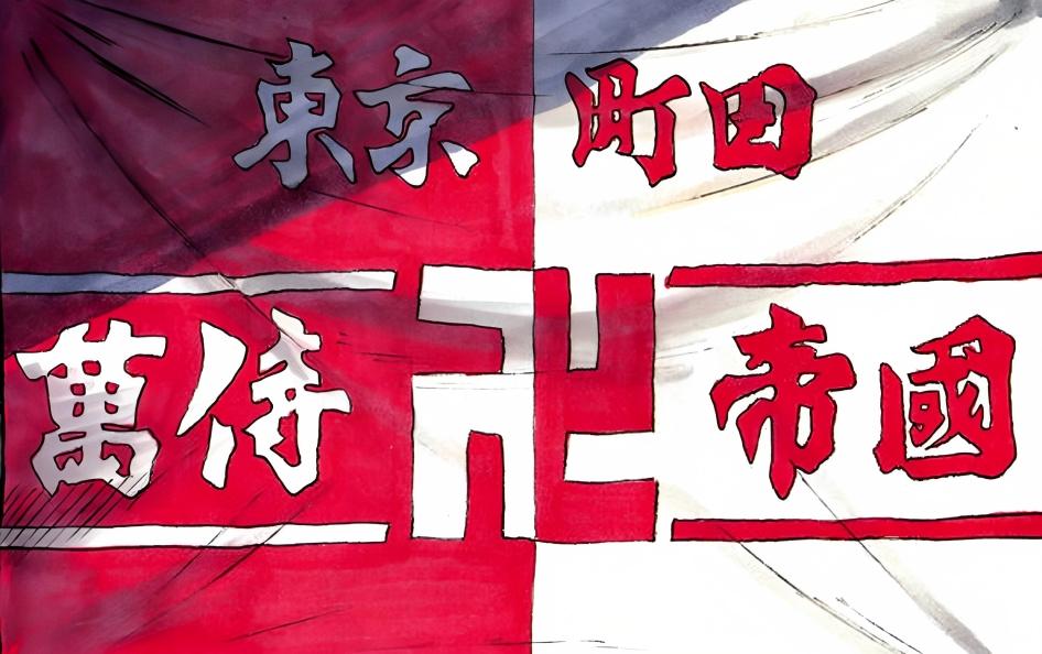 The Manji Empire