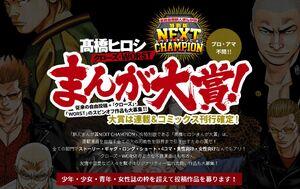 Takahashi Hiroshi Manga Award.JPG