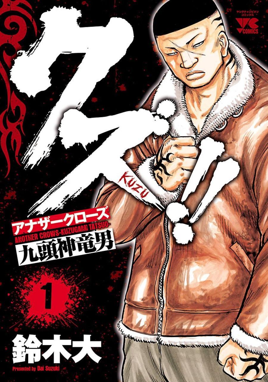Kuzu!! - Another Crows: Kuzugami Tatsuo