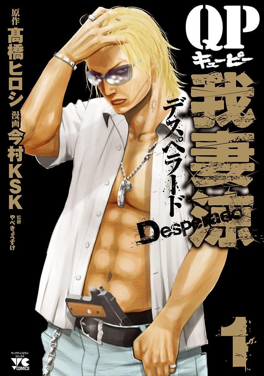 QP Gaiden - Azuma Ryou Desperado